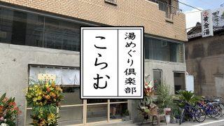 【湯めぐり調査視点】銭湯延命策になってしまった…入浴料の仕組みを調査。鳥取県が入浴料値上げへ県の審議会が意見