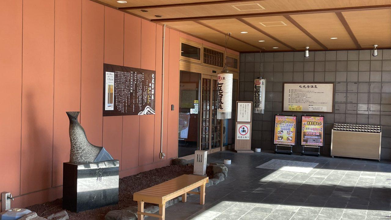 出で立ちは温泉旅館の風貌。提灯も粋