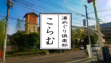 【湯めぐり視点:本物の温泉】駅周辺事業で温泉湧出!乱立する掘削日帰り温泉・天然温泉・スーパー銭湯。 日本の誇る温泉文化ってなんだろう。