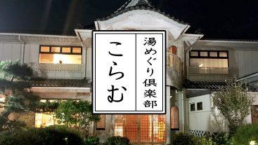 【海外温泉NEWS&湯めぐり調査】日本から一番近いヨーロッパ!温浴施設ありの日系ホテルも開業で信頼感!つまらないかおすすめなのかウラジオストクが熱い理由を調べてみた。
