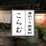 東京湯めぐり倶楽部
