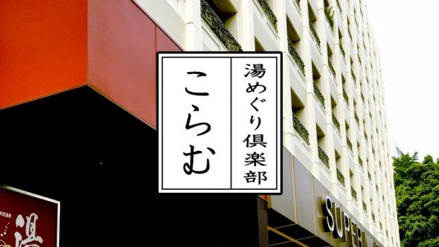 アイキャッチ東京湯めぐり倶楽部