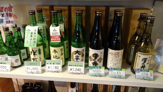かんぽの宿青梅_澤乃井の銘酒
