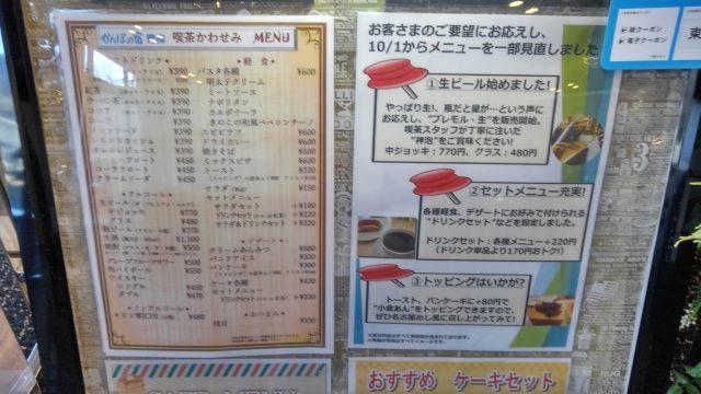 かんぽの宿青梅_喫茶店メニュー
