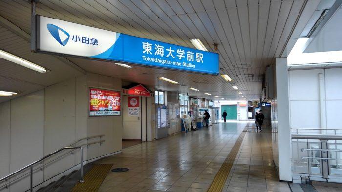 さざんか_東海大学前駅