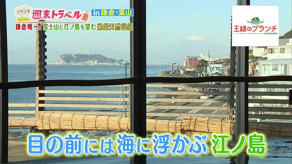 稲村ヶ崎温泉 ニュース