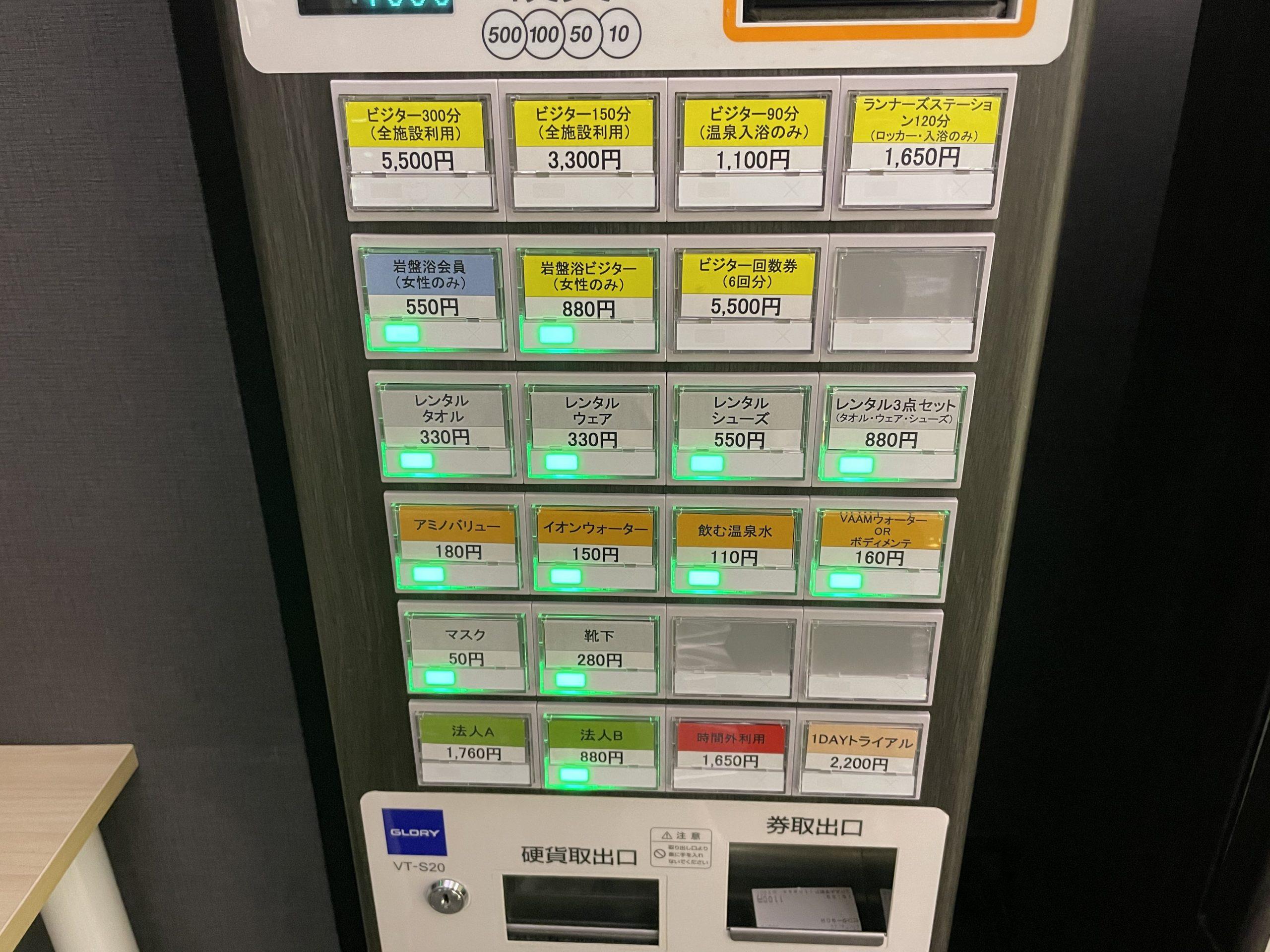 SPA大手町フロント自販機