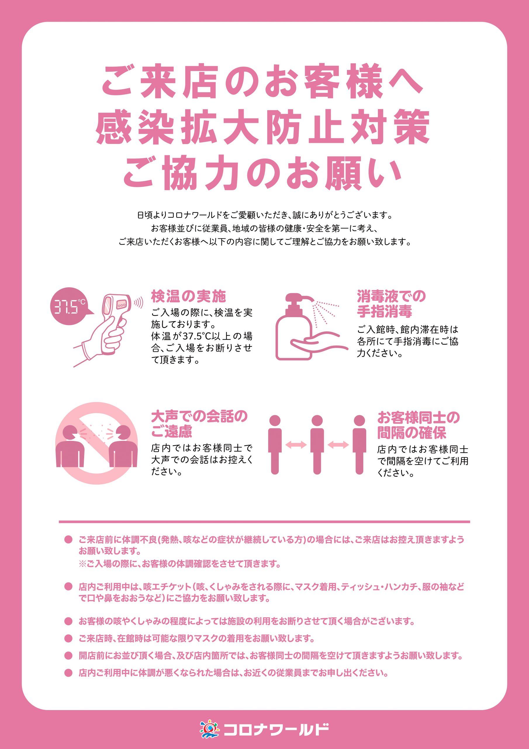 天然温泉コロナの湯 小田原店 コロナ対策