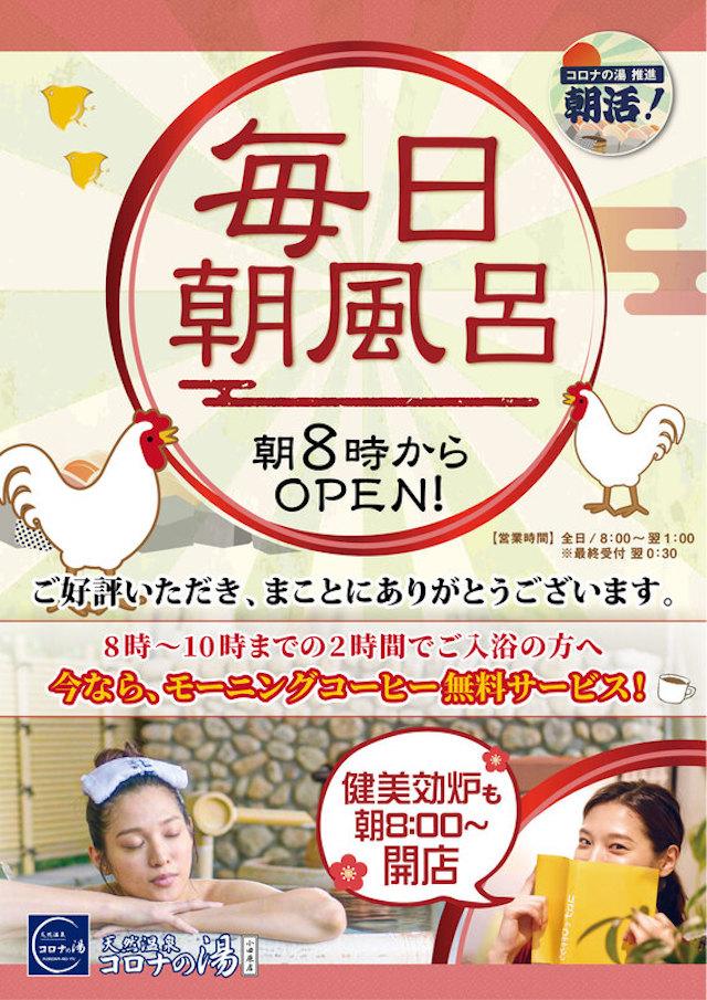 天然温泉コロナの湯 小田原店 イベント