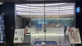 【現地レポ】大手町・SPA大手町|東京駅最チカの天然温泉とサウナはSPA系施設とは違う。90分1100円。日帰り利用は営業時間に注意!フィットネス施設なので雰囲気も特有。