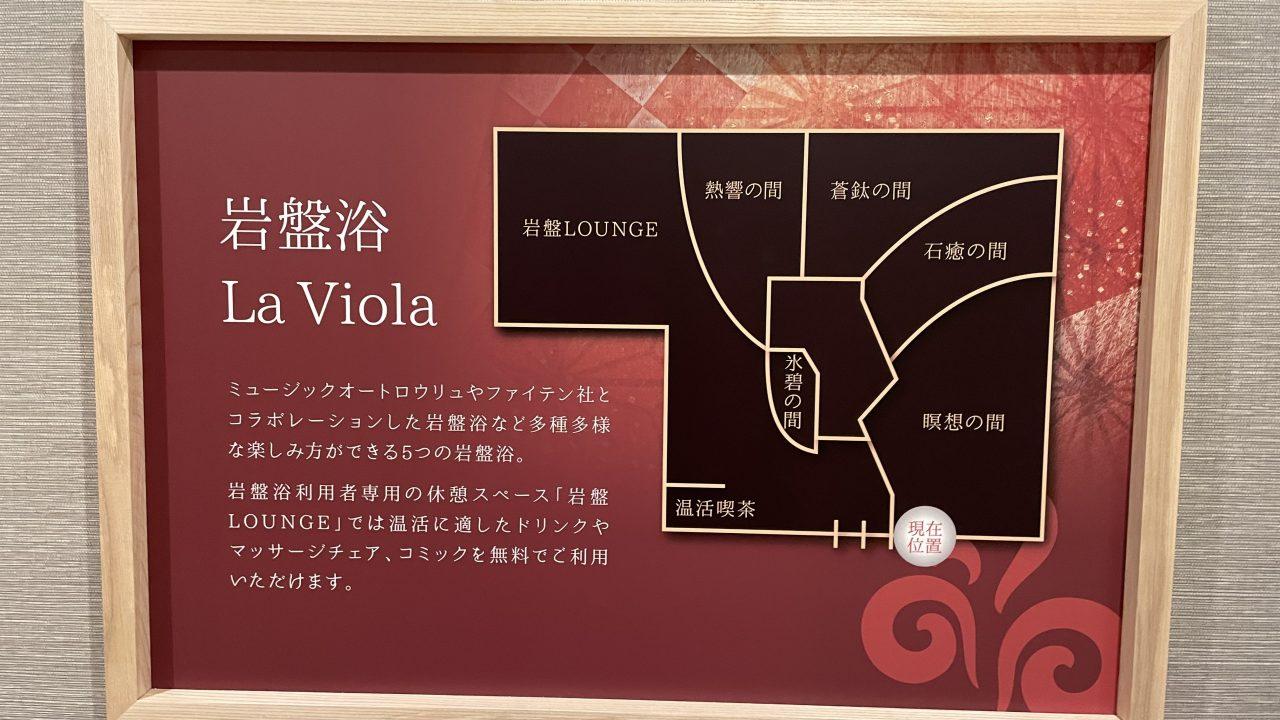 専用休憩スペースも充実した「岩盤浴 La Viola」