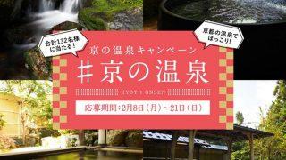 温泉の宿泊券・入浴券が当たる 京都市温泉観光活性化協議会がキャンペーン 文化・ライフ 地域のニュース 京都新聞