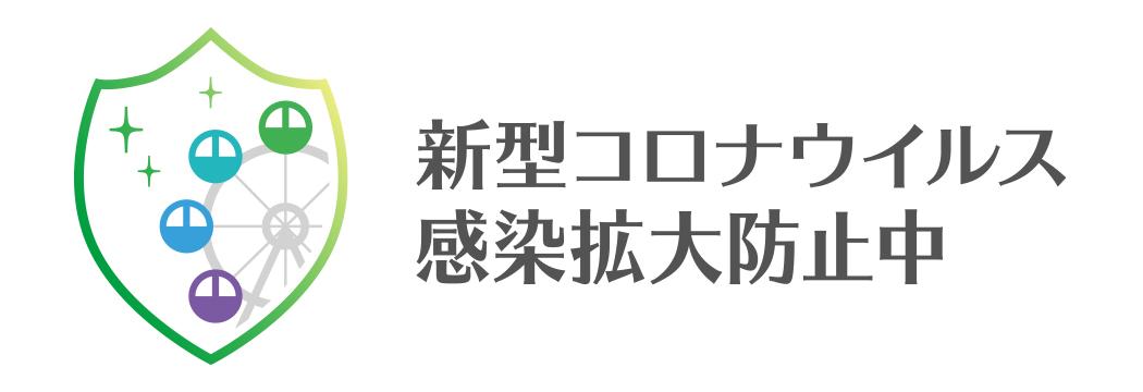 箱根小涌園 ユネッサン コロナ対策