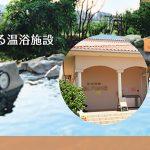 横須賀市ソレイユの丘 長井海の手公園 海と夕日の湯|温泉というよりはテーマパークの中の癒し場所!700円タオル×。スーパー銭湯と変わらないレパートリー 総合評価は高いが温泉としては物足りないか