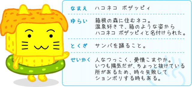 箱根小涌園 ユネッサン ボザッピィ