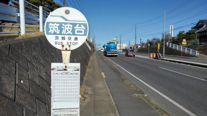 筑波台バス停