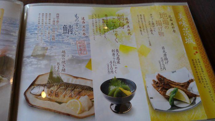 ひたちなか喜楽里_魚メニュー