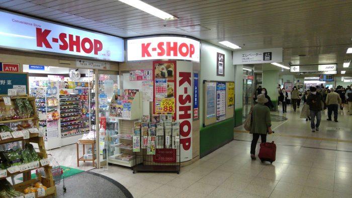 橋本駅の売店