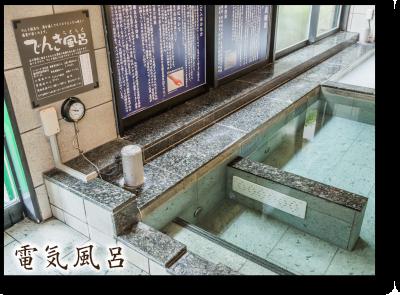 下九沢_電気風呂