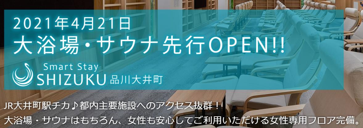24時間営業(大浴場・サウナ 先行オープン期間中は10:00~23:00)公式HP