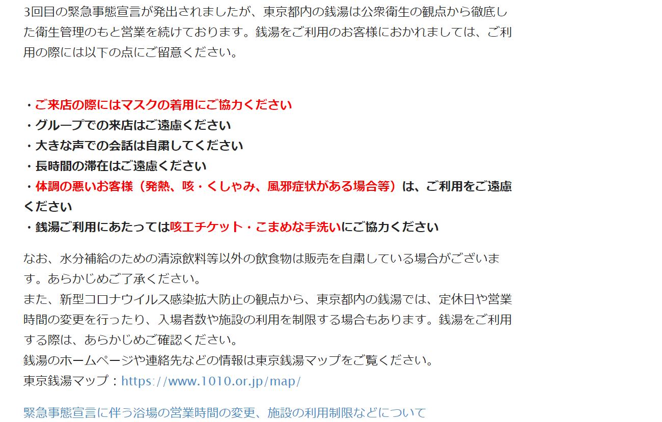 東京都公衆浴場業生活衛生同業組合 HP