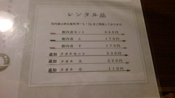 ゆいる_レンタル品料金