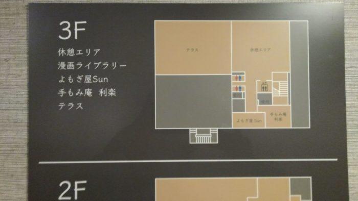 ゆいる_三階案内図
