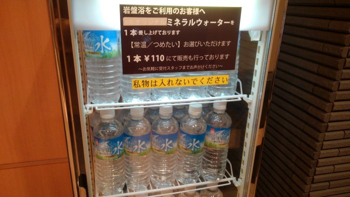 湯もみの里_サービスのペットボトル