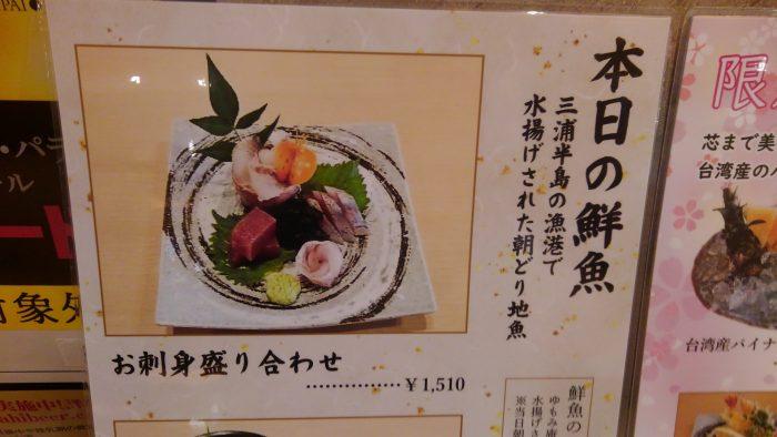 湯もみの里_本日の鮮魚