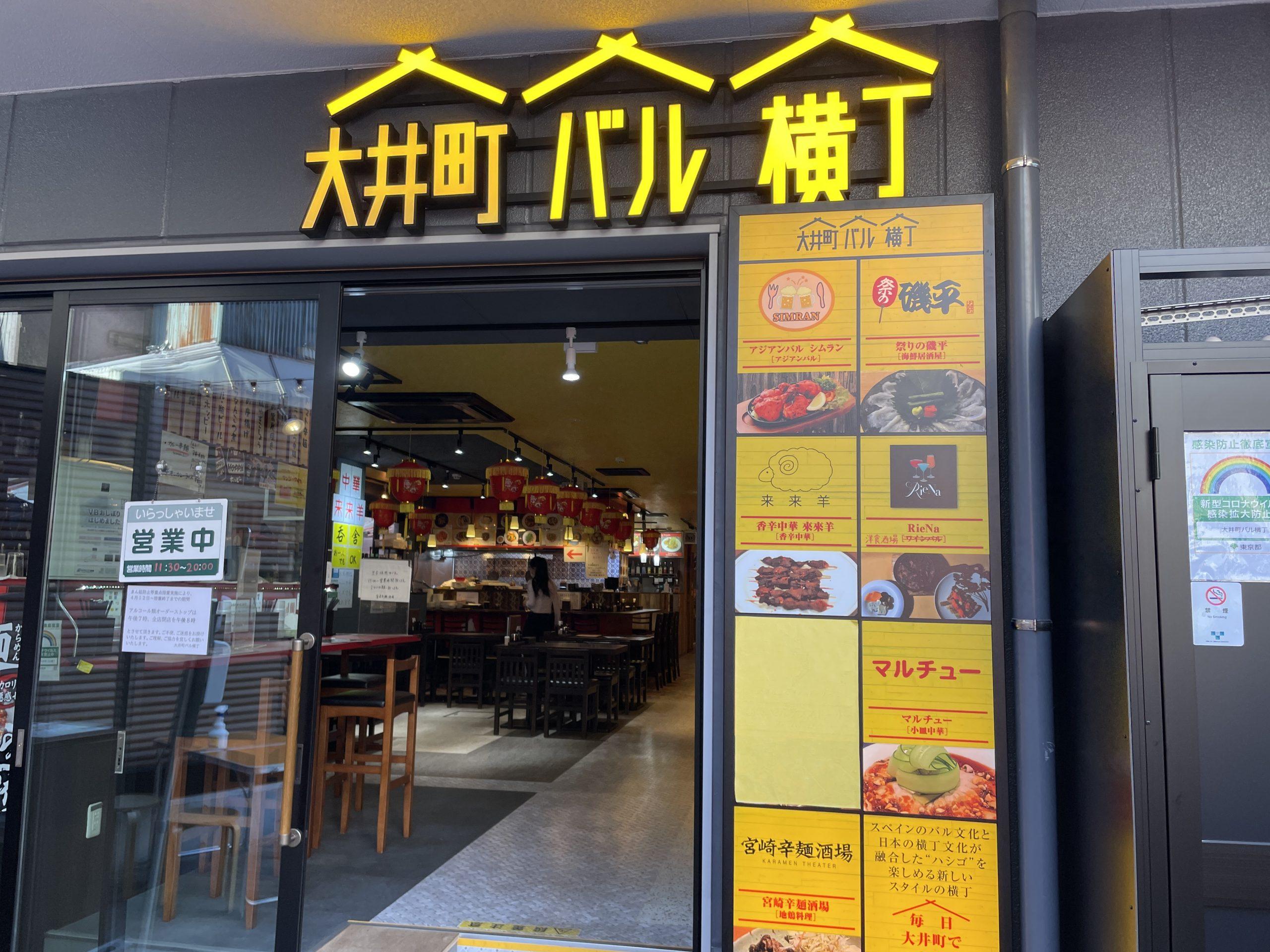 大井町バル横丁店舗数は8店舗。