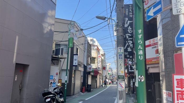 すずらん通り(大井町駅から歩いて)