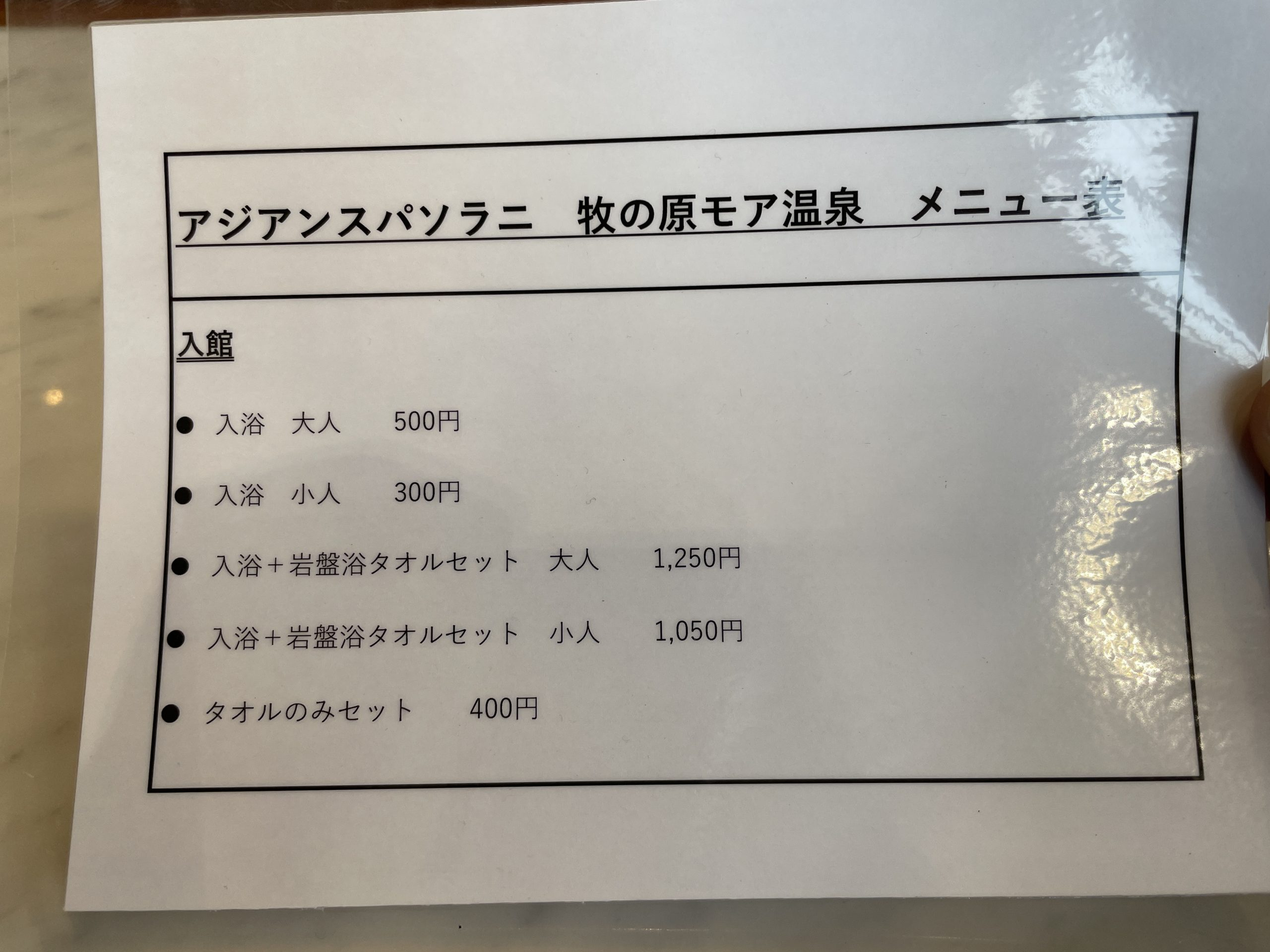アジアンスパソラニ牧の原モア温泉 料金表