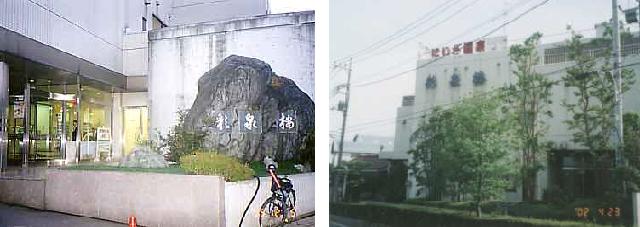 にいざ温泉_彩泉楼時代写真