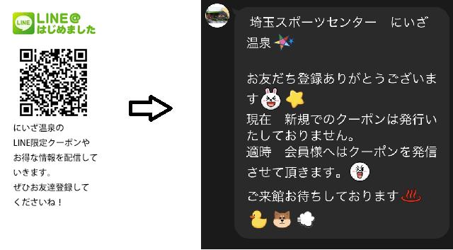 にいざ温泉_LINE登録