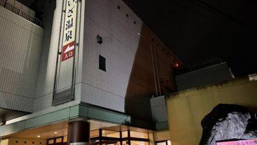 にいざ温泉_TOP