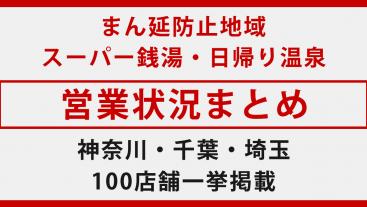 【2021/5/31まで】東京隣接コロナまん延防止地域のスーパー銭湯・日帰り温泉の営業状況|神奈川は時短多数・埼玉と千葉は通常通り!酒類提供停止多数!合計100店舗をリストアップ!