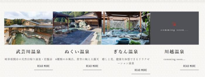 小江戸温泉 かわごえ ホームページ